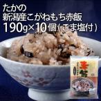 ポイント消化 たかの 新潟県産 こがねもち赤飯(ごま塩付)190g×10 赤飯 レトルトごはん レトルト食品 米