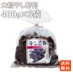 干しぶどう 葡萄 干しブドウ 大容量 大粒レーズン お徳用430g×5袋