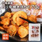 ポイント消化 北海道産 焼ほたて ピリ辛 70g×1袋 おつまみ メール便 送料無料