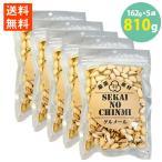 ピスタチオ ナッツ 275g ×5袋 お徳用 大容量 特盛 お買い得  おつまみ nuts