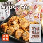 ホタテ 焼ほたて 帆立 おつまみ セット set 北海道産 70g×1袋 おつまみ セット set