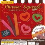 チュロス スクイーズ Churos Squeeze 全6種セット ガチャガチャ