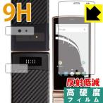 PET製フィルムなのに強化ガラス同等の硬度 9H高硬度反射低減保護フィルム Mode1 RETRO MD-02P (メイン/サブ画面用+カメ
