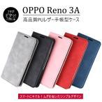 OPPO Reno3Aケース オッポ リノ3Aケース 手帳型 opporeno3a スマホケース レザーケース  マグネット式 お洒落 高級