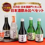 【父の日限定ラベル】父の日 プレゼント ギフト 2020 日本酒 大吟醸 純米 ランキング 金賞受賞酒 飲み比べセット 300ml 5本