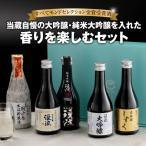 父の日 プレゼント ギフト 日本酒 酒 大吟醸 純米大吟