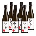 【令和】新元号ラベル 限定純米酒 720ml×6本セット 花見 バーベキュー BBQ 酒 日本酒