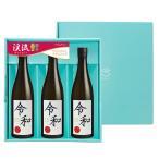 【令和】新元号ラベル 限定純米酒 720ml×3本ギフト箱セット 花見 バーベキュー BBQ 酒 日本酒