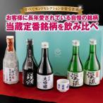 母の日 父の日 プレゼント ギフト 2020 日本酒 大吟醸 純米 ランキング ルビー飲み比べセット 300ml 5本