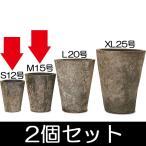 植木鉢・アビス・ネブラ・トール・2個セット・2サイズ(S12号・M15号)(底穴あり)(陶器製/アンティーク仕上げ/サンドブラスト)(プランター/ポット)