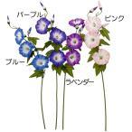 涼しげな花色が風情を醸し出す朝顔(アサガオ)の造花です♪