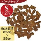 バークチップ・Sサイズ・全長3〜4cm前後・2袋セット(1袋6リットル×2袋)(天然素材/木のくず/樹皮/バーク)(ウッドチップ/バークチップス/マルチング材)