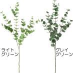 ユーカリ 全長100cm(フェイクグリーン 造花 インテリアグリーン おしゃれ 人工観葉植物)