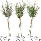 人工観葉植物 ユーカリ バンドル 全長60cm 9本セット 1束3本×3束 有加利樹 造花 リーフ 花材