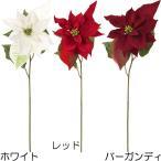造花・ポインセチア・全長39cm・3本セット(ユーフォルビア)(人工観葉植物/アーティフィシャルフラワー/花材)(アレンジ/ディスプレイ)