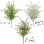 人工観葉植物 スプレンゲリー ブッシュ 全長53cm 3本セット アスパラガス タチボウキ シノブホウキ 造花 リーフ 花材 アレンジ