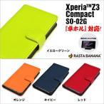 ラスタバナナ直販 Xperia Z3 Compact SO-02G レザー調ブックスタンドケース 手帳型 SNAP CASE 合皮タイプ エクスペリア コンパクト