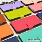 ラスタバナナ直販 iPhone6s/6 ケース/カバー 手帳型 横型 レザー調ブックタイプ ボタン スマホケース アイフォン6s/6 ケース