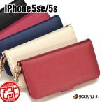 ラスタバナナ iPhoneSE/5s ケース/カバー 手帳型 ハンドストラップ付き ブックタイプ アイフォンSE/5s スマホケース