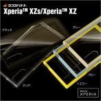 ラスタバナナ Xperia XZ SO-01J/SOV34 ケース/カバー ハイブリッド TPU+アクリル エクスペリア XZ スマホケース