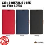 訳あり アウトレット ラスタバナナ V30+ L-01K/isai V30+ LGV35/JOJO L-02K ケース/カバー 手帳型 薄型 サイドマグネット V30プラス ジョジョ イサイ