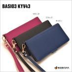 ラスタバナナ BASIO3 KYV43 ケース/カバー 手帳型 ブックタイプ ハンドストラップ付 シンプル ベイシオ3 母の日 父の日 シニア スマホケース 宅