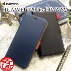 ラスタバナナ HUAWEI P20 lite HWV32 ケース/カバー 手帳型 +COLOR 薄型 サイドマグネット シンプル ファーウェイ P20 ライト スマホケース