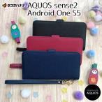 ラスタバナナ AQUOS sense2 SH-01L SHV43/Android One S5 ケース/カバー 手帳型 ハンドストラップ付き シンプル アクオス アンドロイドワン スマホケース 宅