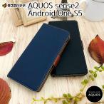 ラスタバナナ AQUOS sense2 SH-01L SHV43/Android One S5 ケース/カバー 手帳型 +COLOR 耐衝撃吸収 薄型 サイドマグネット アクオス アンドロイドワン