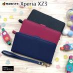 ラスタバナナ Xperia XZ3 SO-01L/SOV39 ケース/カバー 手帳型 ハンドストラップ付き エクスペリア スマホケース 宅