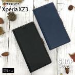 ラスタバナナ Xperia XZ3 SO-01L/SOV39 ケース/カバー 手帳型 +COLOR 薄型 耐衝撃吸収 サイドマグネット シンプル エクスペリア スマホケース