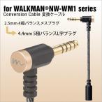 WALKMAN NW-WM1シリーズ 変換ケーブル 2.5mm4極バランスメスプラグ→4.4mm5極バランスL字プラグ変換ケーブル ウォークマン CP-4425P1/CB