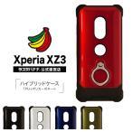 ラスタバナナ Xperia XZ3 SO-01L/SOV39 ケース/カバー ハイブリッド TPU+PC Tough Ring リング付き 耐衝撃吸収 エクスペリア スマホケース