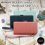 ラスタバナナ AQUOS sense2 SH-01L SHV43/Android One S5 ケース/カバー 手帳型 viviana Lato ミラー付き 女子 おしゃれ アクオス アンドロイドワン
