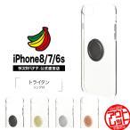訳あり アウトレット ラスタバナナ iPhone SE iPhone8/7/6s 共用 ケース/カバー ハード トライタン スマホリング付き アイフォン SE2 スマホケース
