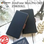 訳あり アウトレット ラスタバナナ ZenFone Max Pro M2 ZB631KL ケース/カバー 手帳型 薄型 サイドマグネット ゼンフォン マックス プロ スマホケース