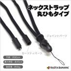 ラスタバナナ ネックストラップ丸ひもタイプ(ブラック) RB8NC01