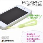 ショッピングスマートフォン ラスタバナナ直販 スマートフォン対応 シリコンストラップ フィンガーサイズ 蓄光タイプ RBST036