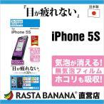 ラスタバナナ直販 iPhone5s/5C/5 フィルム ブルーライトカット マットタイプ 液晶保護フィルム アイフォン5S/5C/5 Y475IP5S