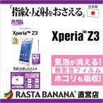 ラスタバナナ直販 Xperia Z3 SO-01G/SOL26/401SO 指紋・反射防止(アンチグレア)フィルム 液晶保護シート 日本製 T569XPZ3