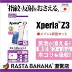 ラスタバナナ直販 液晶+背面フィルム Xperia Z3 SO-01G/SOL26/401SO 指紋・反射防止(アンチグレア)フィルム 液晶保護シートセット 日本製 T571XPZ3