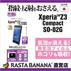 ラスタバナナ Xperia Z3 Compact SO-02G 指紋・反射防止フィルム 液晶保護シート T572Z3COM
