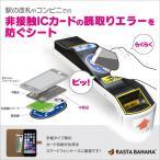 ラスタバナナ直販 ICカード磁気エラー防止シート iPhone スマートフォン 手帳型ケースに最適 読取エラー防止 RBOT199