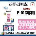 ラスタバナナ 高光沢フィルム P-01G P585P01G