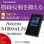 ラスタバナナ直販 Aterm MR04LN フィルム 指紋・反射防止(アンチグレア) エーターム MR04LN 液晶保護フィルム 日本製 T657ATERM
