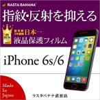 ラスタバナナ直販 iPhone6s/6 フィルム 指紋・反射防止(アンチグレア) アイフォン6s/6 液晶保護フィルム 日本製 T658IP6SA