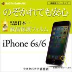 ラスタバナナ直販 iPhone6s/6 フィルム のぞき見防止 液晶面カバー ブラック(黒) アイフォン6s/6 液晶保護フィルム Q658IP6SA