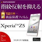 抗菌コート ラスタバナナ Xperia Z5 SO-01H SOV32 フィルム 指紋 反射防止 エクスペリア Z5 液晶保護フィルム T667XPZ5