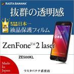 ラスタバナナ直販 ZenFone2 laser ZE500KL  フィルム 高光沢 ゼンフォン2 レーザー 液晶保護フィルム 日本製 P680ZE500