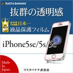 ラスタバナナ直販 iPhoneSE/5s/5c フィルム 高光沢タイプ アイフォンSE/5s/5c 液晶保護フィルム 日本製 P702IP6C